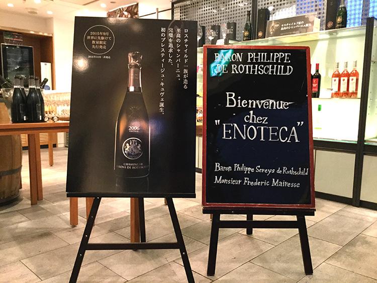 Soirée Barons de Rothschild chez Enoteca Shop 2