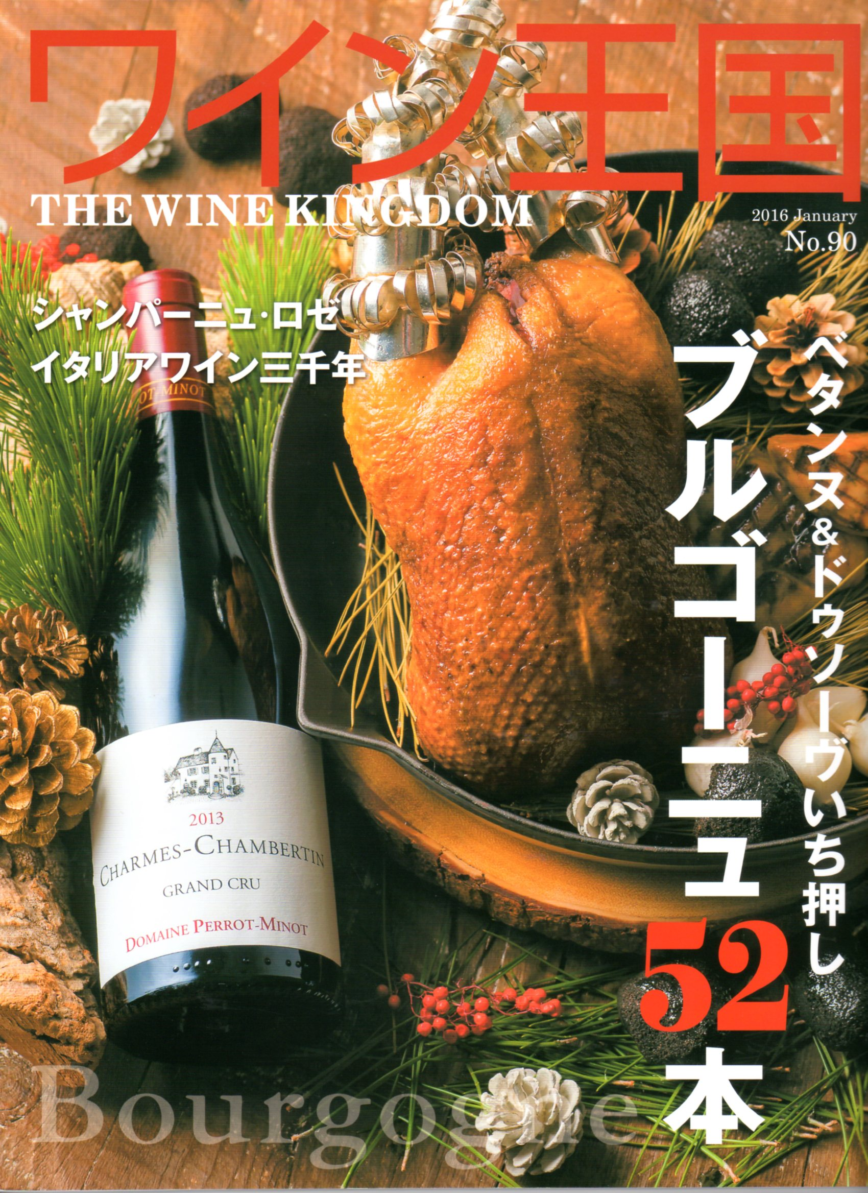 The Wine Kingdom 1